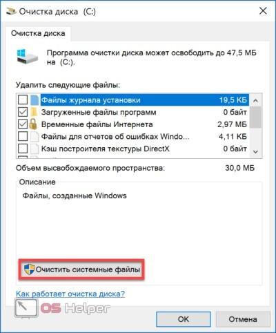 Как освободить место на диске c windows 10 — подробная инструкция