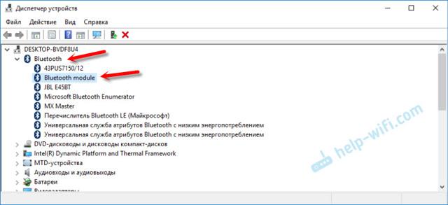 Как включить bluetooth (блютуз) на ноутбуке windows 7