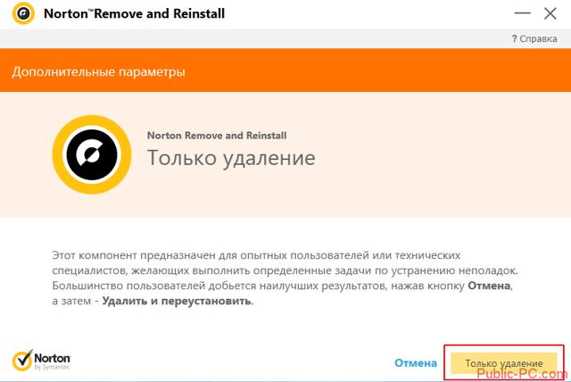 Иннструкция, как удалить norton security на windows (Виндовс) 10