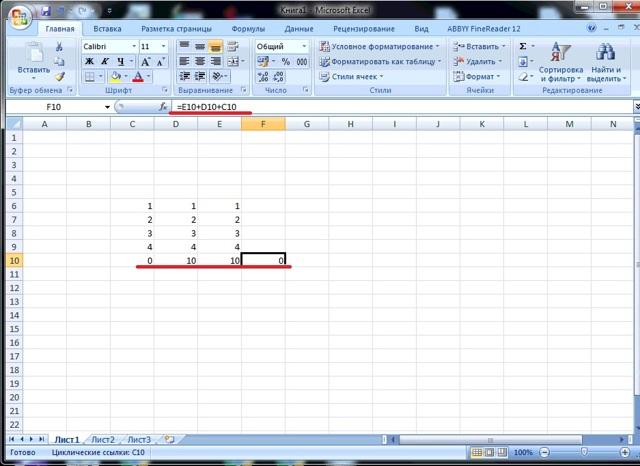 Поиск и удалени циклических ссылок в excel (Эксель)