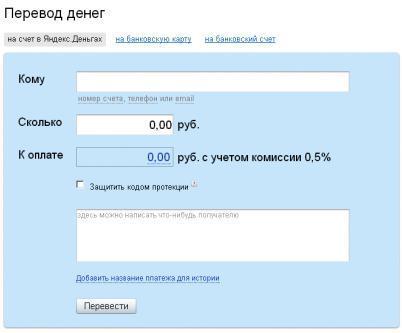 Как снять деньги с Яндекс Кошелька: пошаговая инструкция