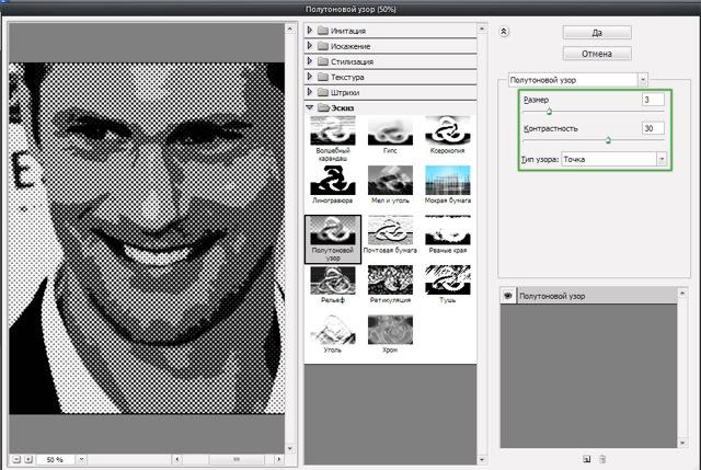 Как сделать арт из фотографии в adobe photoshop