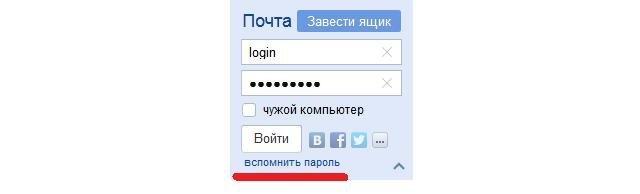 Что делать если забыл пароль от почты mail.ru, rambler, gmail, Яндекс