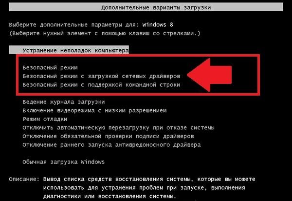 Как войти в Безопасный режим в windows (Виндовс) 8