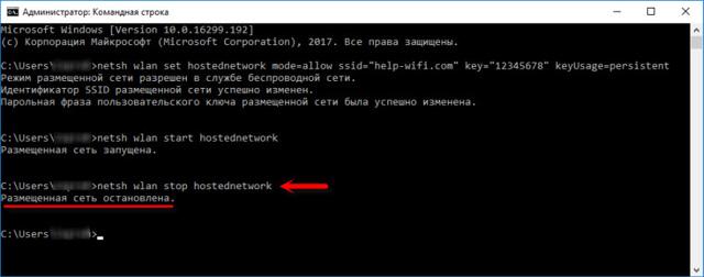 Как отключить wi-fi на ноутбуке — подробная инструкция