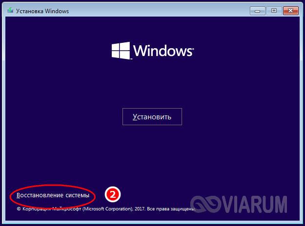 Как сделать откат к точке восстановления в windows (Виндовс) 10?