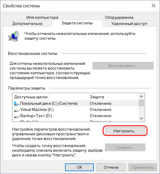Как создать точку восстановления в windows (Виндовс) 8.1
