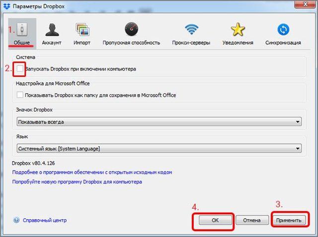 3 способа, как быстро удалить хранилище dropbox с ПК