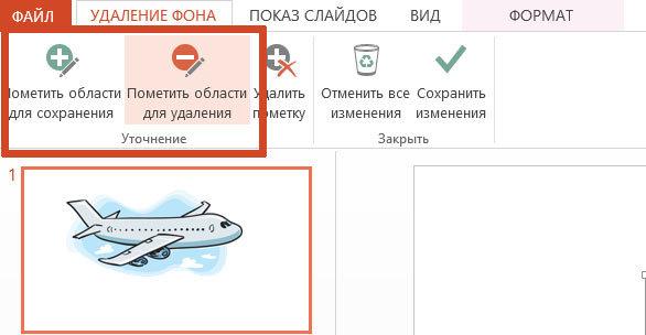 Как в powerpoint сделать фон картинки прозрачным — инструкция