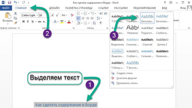 Как работать в microsoft word (Ворде) - подробный мануал