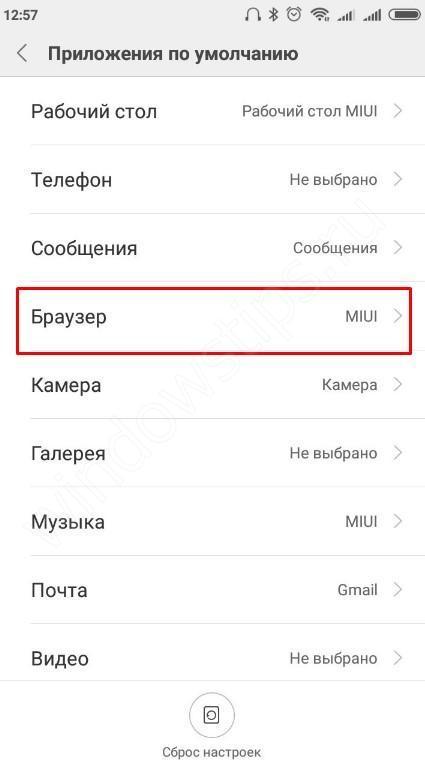 Как в android (Андроид) изменить браузер по умолчанию