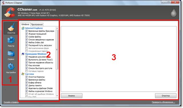 Плагин для ccleaner ccenhancer - что это, как пользоваться