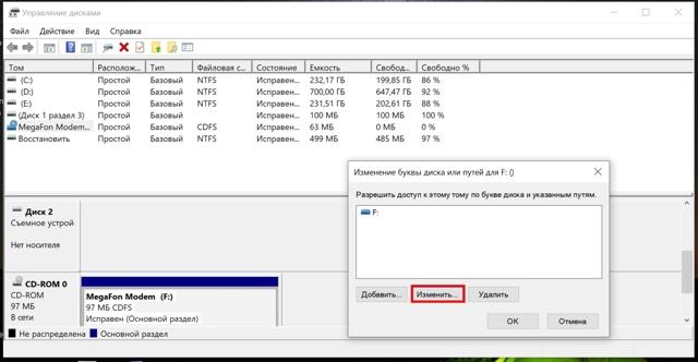 Как изменить букву локального диска в windows 10