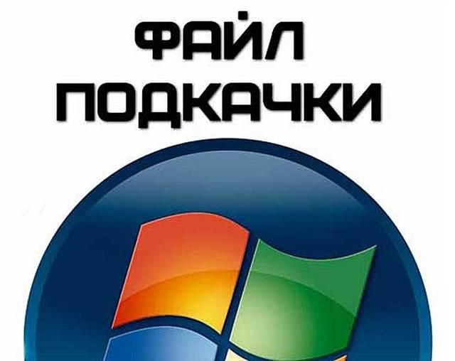 Как создать файл подкачки в windows (Виндовс) 7
