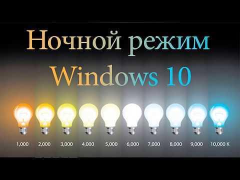 Ночной режим windows 10 как включить и отключить