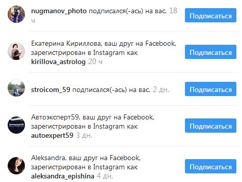 Вход в Инстаграм с компьютера как войти мою страницу