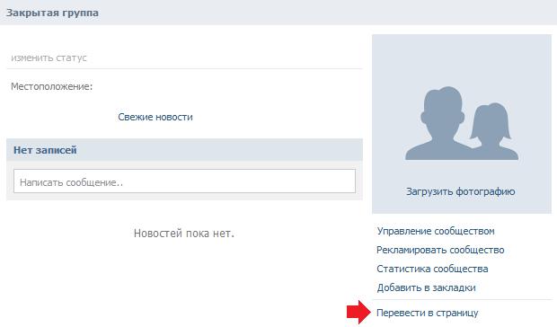 Инструкция, как переделать группу в публичную страницу ВКонтакте