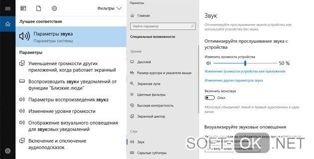 Эхо в микрофоне на windows (Виндовс) 10: базовые настройки