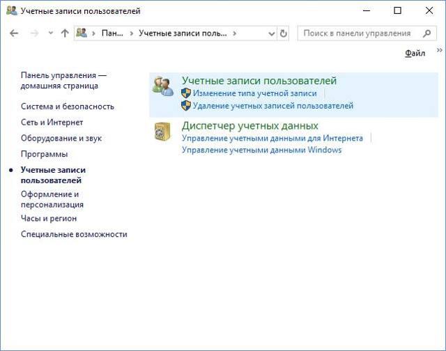 Как поставить пароль на учётную запись в windows 10