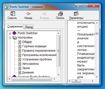 punto switcher - обзор программы для автоматического переключения раскладки