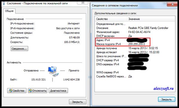 Как узнать ip адрес компьютера — подробная инструкция