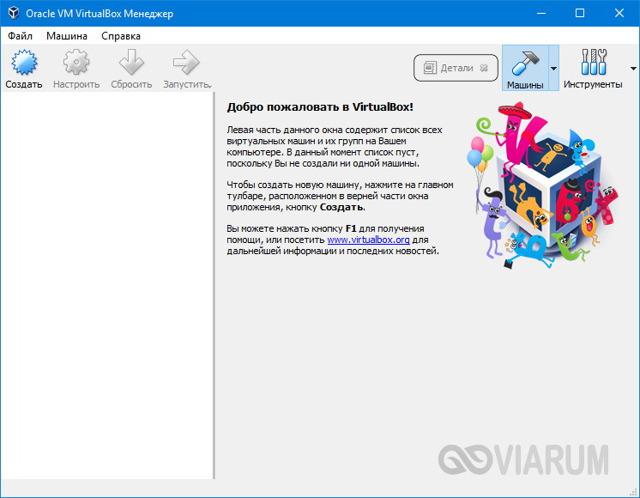 Создание виртуальной машины virtualbox - как установить и работать
