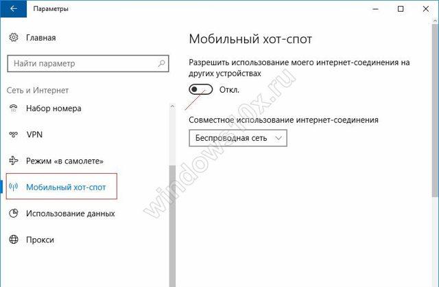 Как включить раздачу wi-fi с ноутбука на windows 10