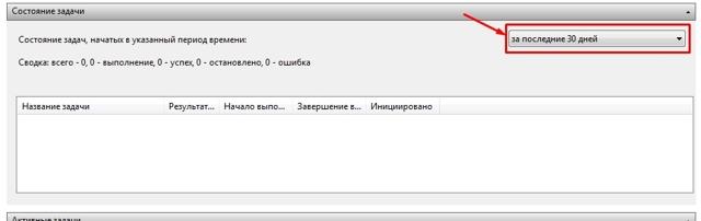 Планировщик заданий в windows (Виндовс) 7: как пользоваться