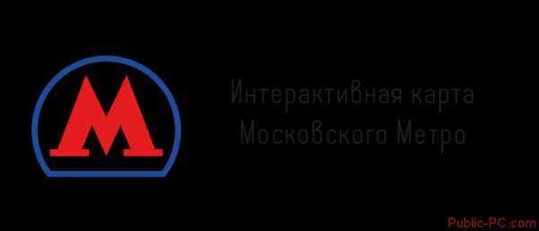 Интерактивная карта метро Москвы 2018 с расчетом времени