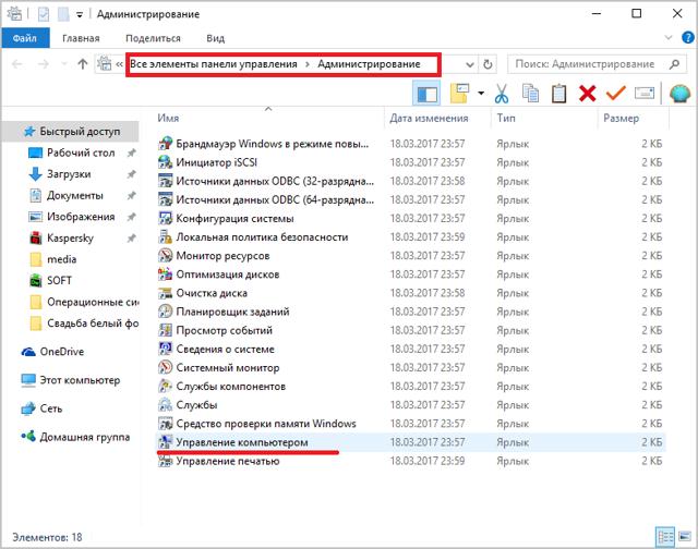 Как разбить жёсткий диск на разделы в windows 10