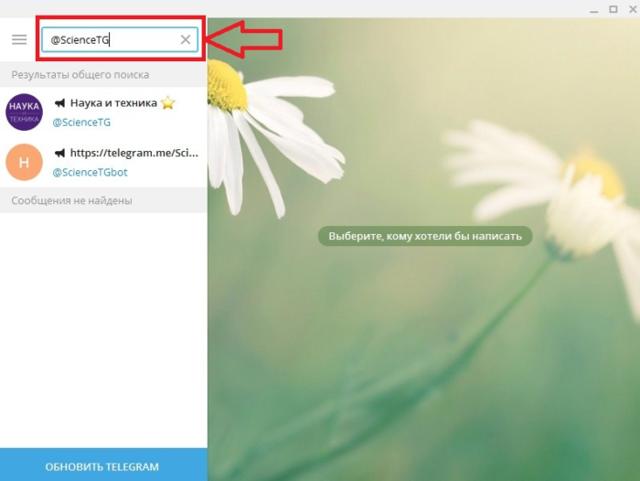 Поиск канала в telegram (Телеграм): 3 основных способа
