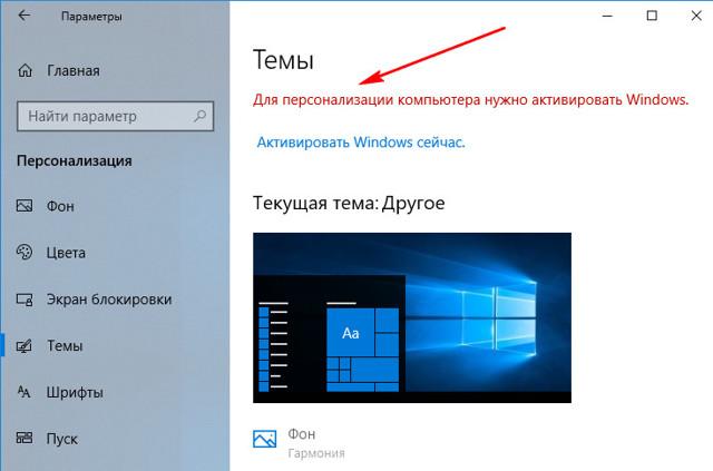 Какие ограничения на windows 10, если ее не активировать вовремя?